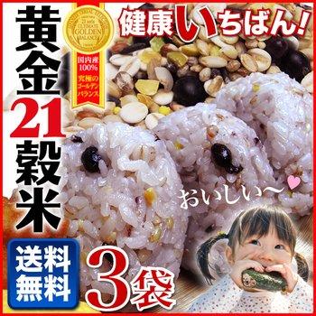 ホロニックフーズ 健康いちばん 黄金21穀米250g×3袋 高品質純国産100%
