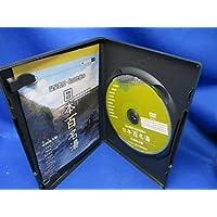 「DVDビデオ」 温泉教授・松田忠徳の「日本百名湯」 中国地方編 (<DVD>)