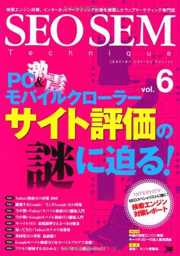SEO SEM Technique vol.6の詳細を見る