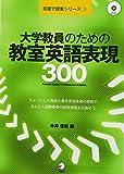 大学教員のための教室英語表現300 (英語で授業シリーズ)