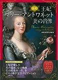 最新 王妃マリー・アントワネット美の肖像 画像
