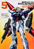 機動戦士ガンダムSEED ASTRAY  / 千葉 智宏(スタジオオルフェ) のシリーズ情報を見る