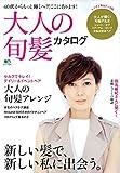 大人の旬髪カタログ (エイムック 3344)