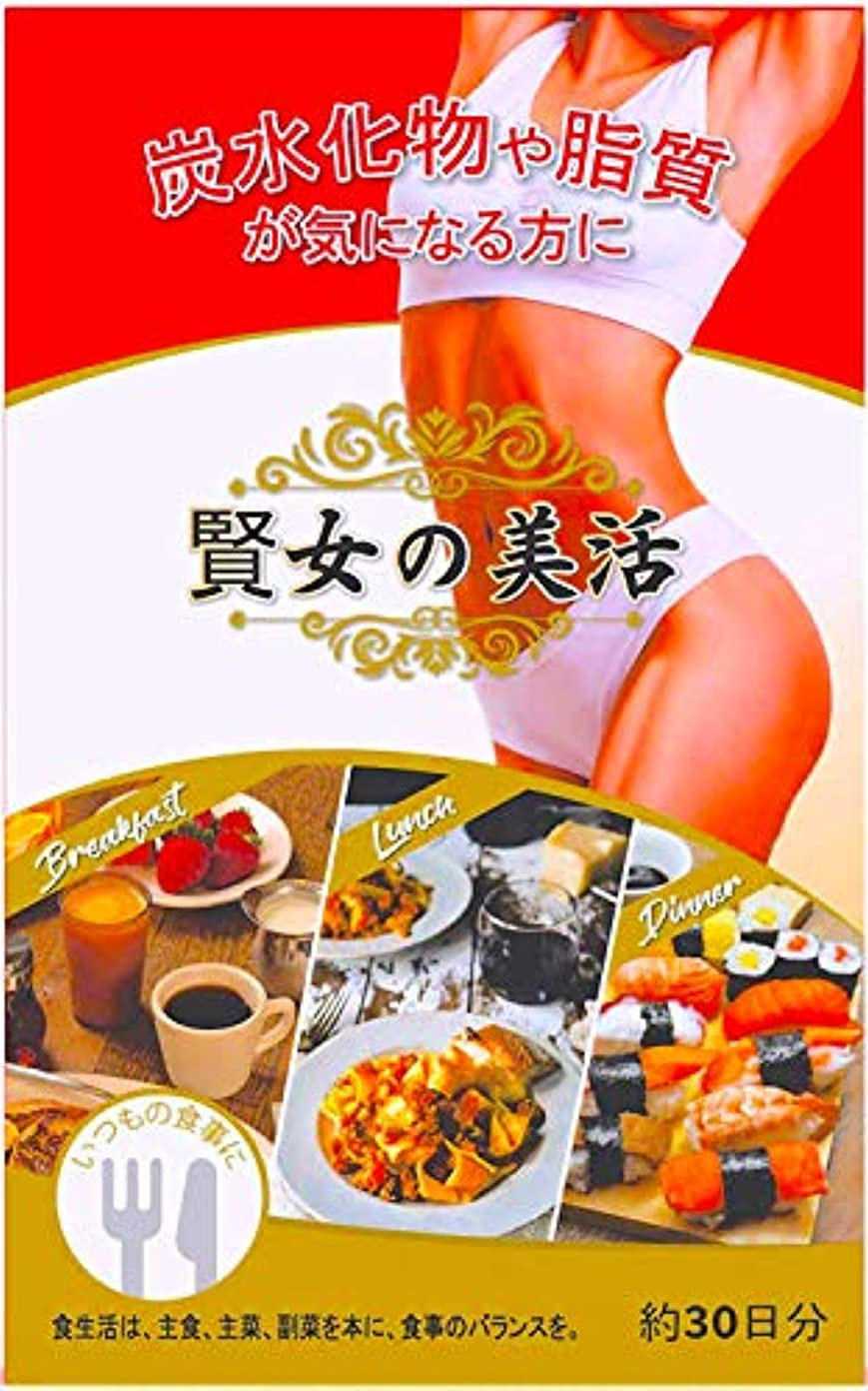 サーカス因子一生【賢女の美活】 ダイエットサプリ カット系 サラシア ギミネマ 厳選素材 30日分