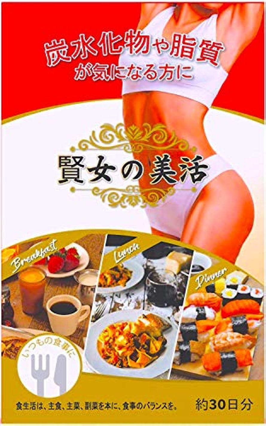 バスト出版敬礼【賢女の美活】 ダイエットサプリ カット系 サラシア ギミネマ 厳選素材 30日分