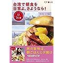 台湾で朝食を 日常よ、さようなら!