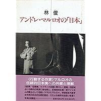 アンドレ・マルロオの「日本」