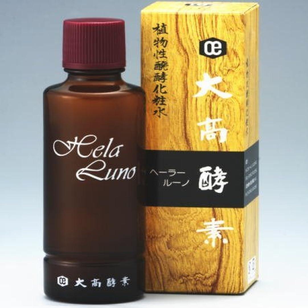 厚さ密ホイッスル大高酵素 ヘーラールーノ 植物エキス醗酵美容水 120ml