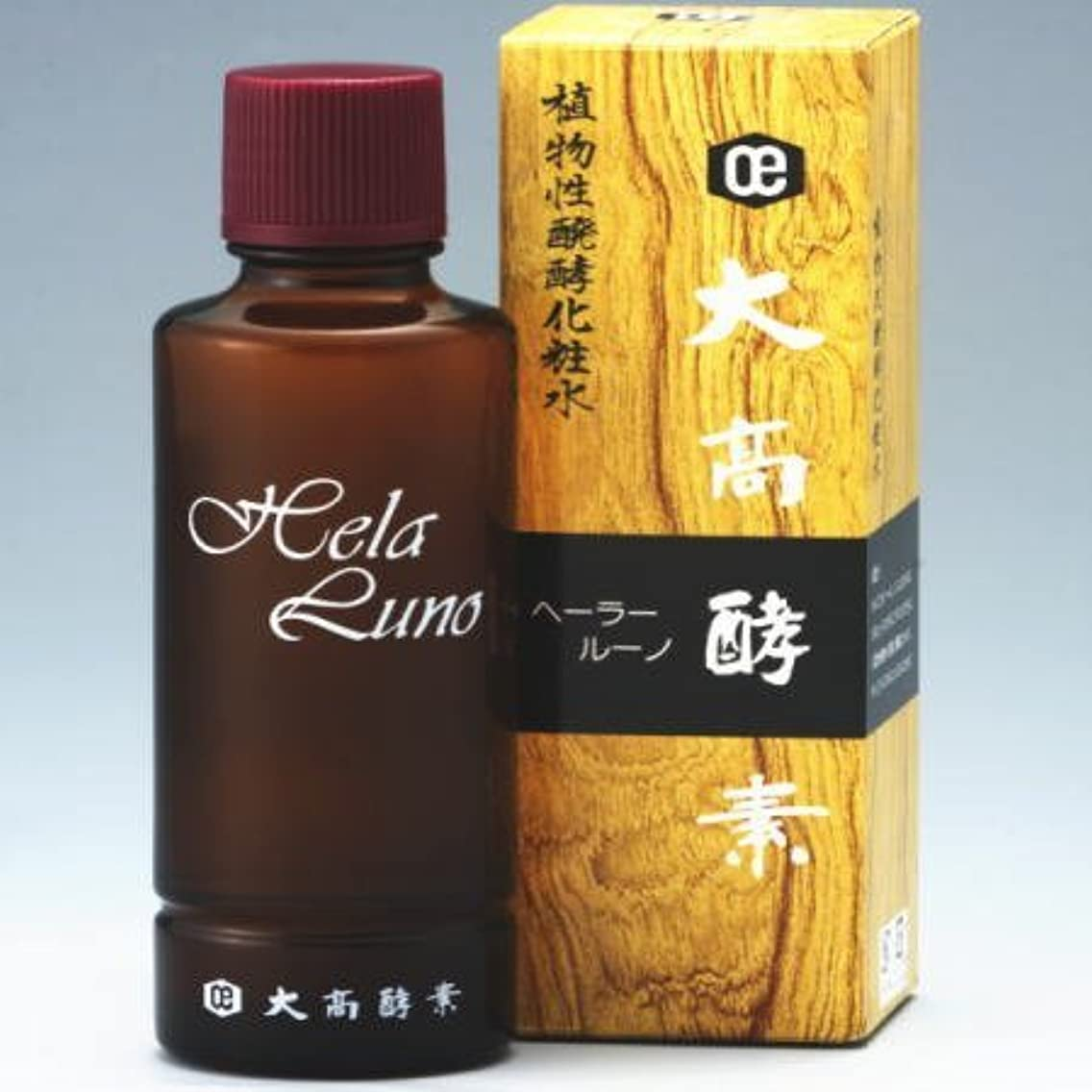静けさ経済俳句大高酵素 ヘーラールーノ 植物エキス醗酵美容水 120ml
