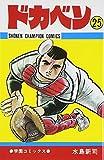 ドカベン (25) (少年チャンピオン・コミックス)