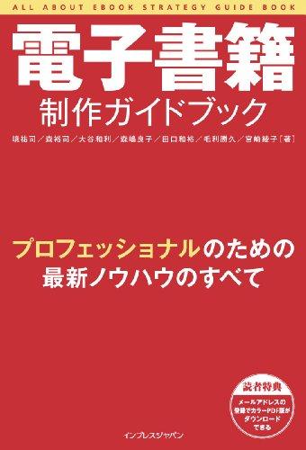 電子書籍制作ガイドブック ~プロフェッショナルのための最新ノウハウのすべて~の詳細を見る