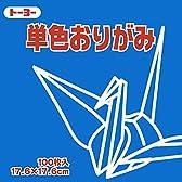 トーヨー 単色折り紙 17.6cm角 065138 あお 100枚入