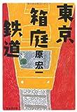 東京箱庭鉄道 (祥伝社文庫)
