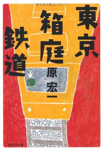 東京箱庭鉄道 (祥伝社文庫)の詳細を見る