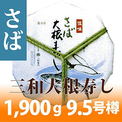 大根寿し---さば---1,900g 9.5号樽 三和食品 クール便配送