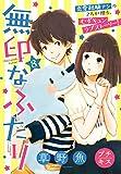 無印なふたり プチキス(8) (Kissコミックス)