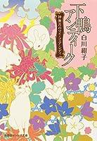 下鴨アンティーク 神無月のマイ・フェア・レディ (集英社オレンジ文庫)