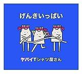 げんきいっぱい(完全生産限定盤)(DVD付)(タオル付)