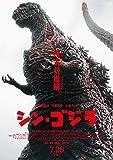 映画ポスター シンゴジラ Shin Gojira Godzilla 片面印刷 US版 hi2 [並行輸入品]