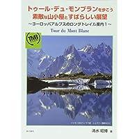 トゥール・デュ・モンブランを歩こう 素敵な山小屋とすばらしい展望 (~ヨーロッパアルプスのロングトレイル案内1~)
