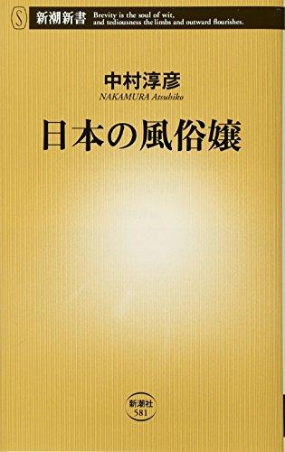 日本の風俗嬢 (新潮新書 581)の詳細を見る