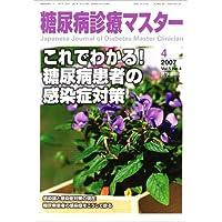 糖尿病診療マスター 2007年 07月号 [雑誌]