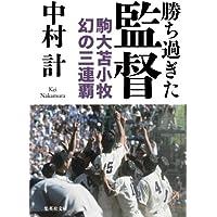 勝ち過ぎた監督 駒大苫小牧 幻の三連覇 (集英社文庫)