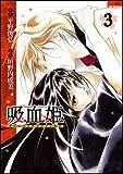 吸血姫(ヴァンパイア・プリンセス)③ (フレックスコミックス フレア)