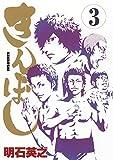 きんぼし(3) (ヤングマガジンコミックス)