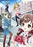 四姉妹エンカウント (4) (ファミ通クリアコミックス)