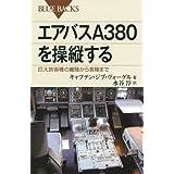 エアバスA380を操縦する―巨大旅客機の離陸から着陸まで (ブルーバックス)