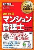 不動産教科書 マンション管理士 完全攻略ガイド 2011年版(書籍/雑誌)