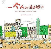 人のぬりえ旅行:子供のための道路の絵の塗り絵大人のギフトの落書きの絵の描画アートの塗り絵