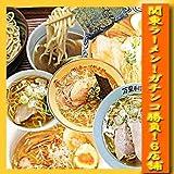 ガチンコ勝負! 関東 選抜 6店舗 お試し ラーメンセット (2食×6種類)