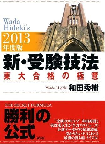 2013年度版 新・受験技法-東大合格の極意