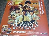 B2サイズ ポスター ALWAYS 続三丁目の夕日 堀北真希 小雪