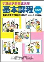 手話通訳者養成講座基本課程