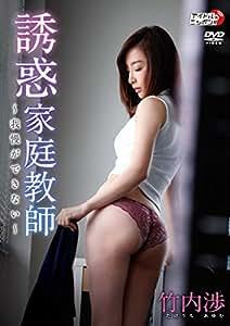 竹内渉/誘惑家庭教師~我慢ができない~ [DVD]