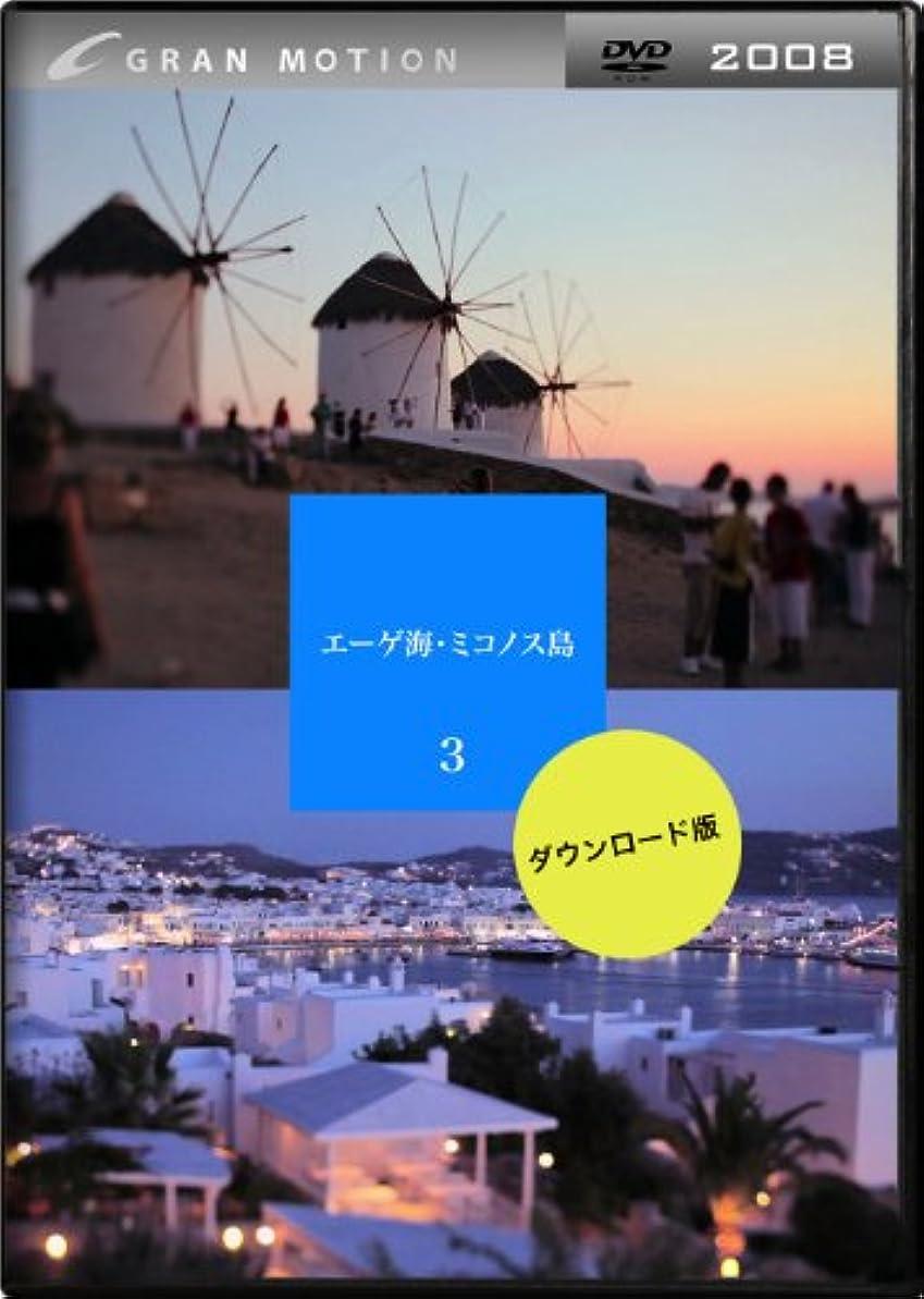 グランモーション 2008 エーゲ海?ミコノス島 3 [ダウンロード]