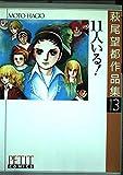 萩尾望都作品集〈13〉11人いる! (プチコミックス)