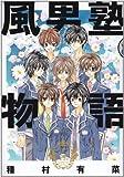 風男塾物語 (愛蔵版コミックス)