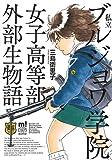 私立ブルジョワ学院女子高等部外部生物語 / 三島 衛里子 のシリーズ情報を見る