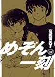 めぞん一刻〔新装版〕(15) (ビッグコミックス)