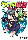 ケロロ軍曹(15) (角川コミックス・エース)