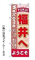 送料0円【ようこそ福井へ】のぼり旗 (日本ブイシーエス)NSV-0609