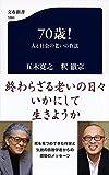 70歳! 人と社会の老いの作法 (文春新書) 画像