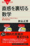 公認会計士高田直芳:『直感を裏切る数学』神永正博〜数学で粉飾決算を見破る方法〜