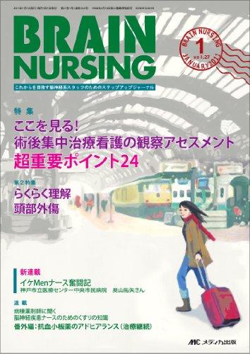 ブレインナーシング 27巻1号 [単行本] / メディカ出版 (刊)