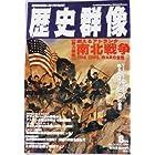 歴史群像 Vol.26 南北戦争 THE CIVIL WARの全貌