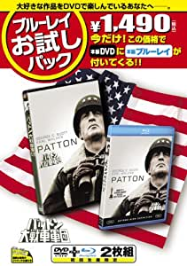 ブルーレイお試しパック『パットン大戦車軍団』(初回生産限定) [Blu-ray]